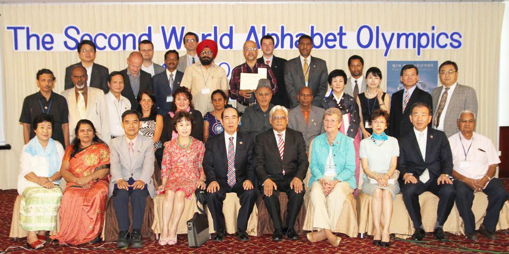 제2회 세계문자올림픽.jpg