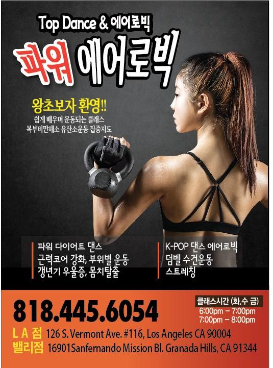 TopDance&Fitness_1_1219.jpg