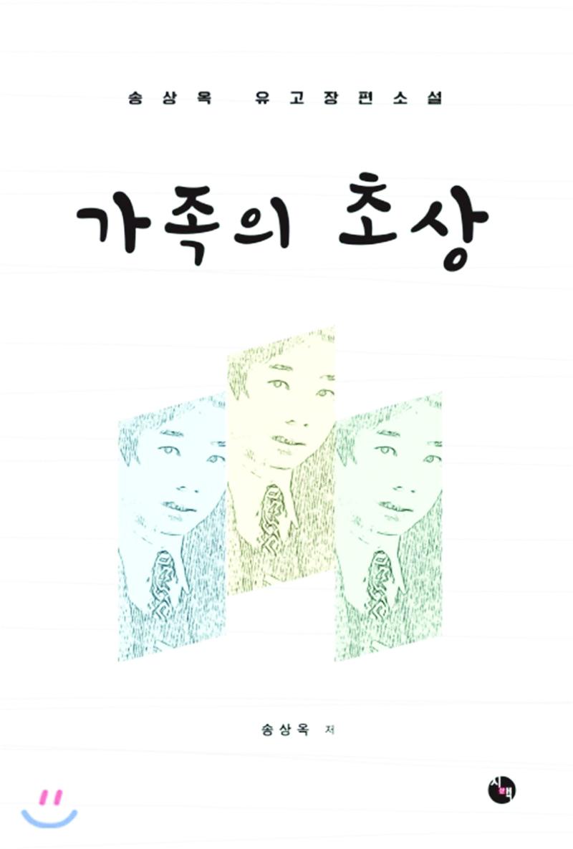 송상옥가족의초상.jpg